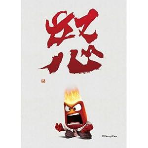 【Amazon.co.jp限定】インサイド・ヘッド マイクロファイバー 怒(イカリ)