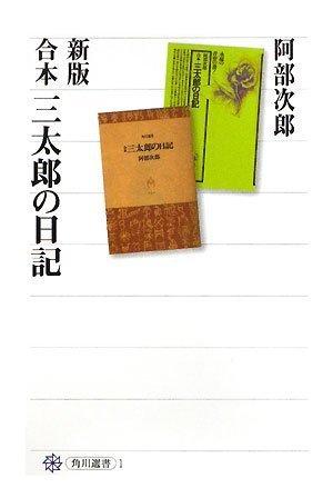 新版 合本 三太郎の日記 (角川選書)の詳細を見る