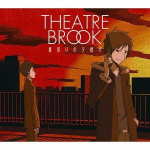 裏切りの夕焼け(デュラララ盤)(DVD付) / THEATRE BROOK