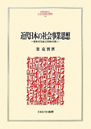 近代日本の社会事業思想―国家の「公益」と宗教の「愛」 (MINERVA人文・社会科学叢書)