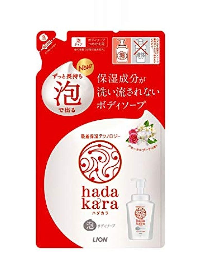 文言重なる置換hadakara(ハダカラ) ボディソープ 泡で出てくるタイプ フローラルブーケの香り つめかえ用 440mL