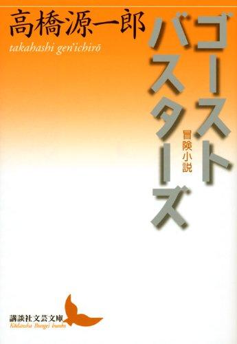 ゴーストバスターズ 冒険小説 (講談社文芸文庫)の詳細を見る