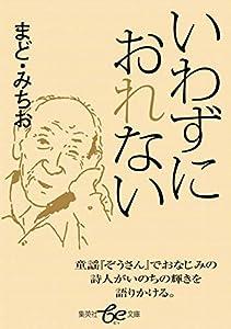 いわずにおれない (集英社女性誌eBOOKS)