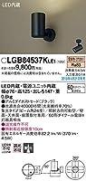パナソニック(Panasonic) スポットライト LGB84537KLE1 調光不可 電球色 ブラック
