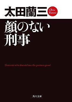 [太田 蘭三]の顔のない刑事 「顔のない刑事」シリーズ (角川文庫)