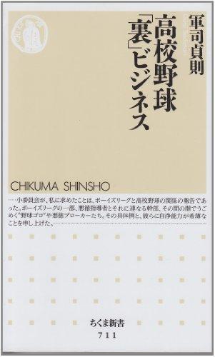 高校野球「裏」ビジネス (ちくま新書)