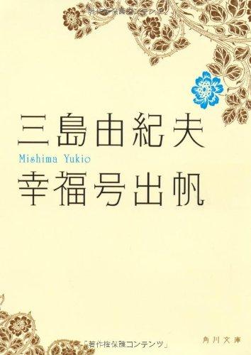 幸福号出帆 (角川文庫)の詳細を見る