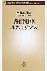 路面電車ルネッサンス (新潮新書) 新書