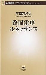 路面電車ルネッサンス (新潮新書)