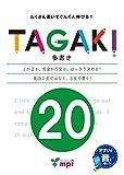 TAGAKIR 20 (TAGAKIR(多書き))