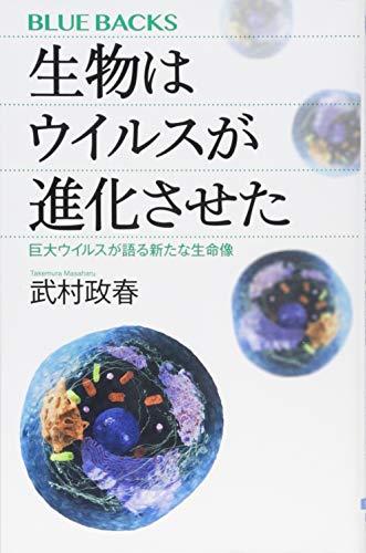 生物はウイルスが進化させた 巨大ウイルスが語る新たな生命像 (ブルーバックス)