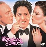 恋するための3つのルール [DVD]