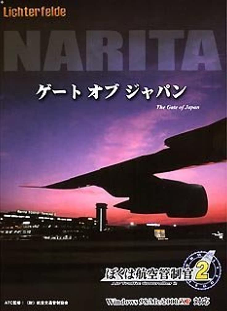 認証取り囲む一貫性のないぼくは航空管制官 2 成田ゲートオブジャパン
