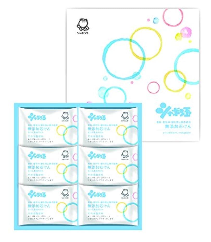 起きているアソシエイトハイライト【ギフトセット】 シャボン玉無添加石鹸ギフトセット SMG-10B