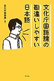 文化庁国語課の勘違いしやすい日本語 (幻冬舎単行本)