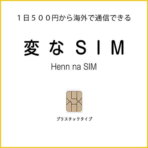 【海外データ通信1日500円~】HISモバイル 変なSIM 海外主要都市対応 通信専用 安心の日本製 プラスチックタイプ