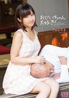 おじいちゃん大好き!  きみの歩美 エスワン ナンバーワンスタイル [DVD]