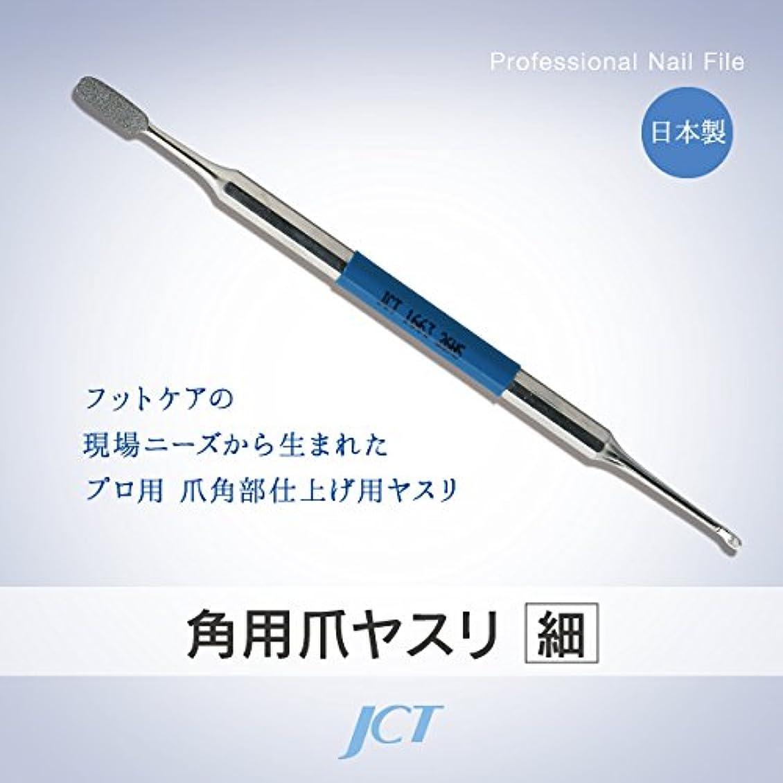 少数速記ペーストJCT メディカル フットケア ダイヤモンド角用爪ヤスリ(細) 滅菌可 日本製 1年間保証付