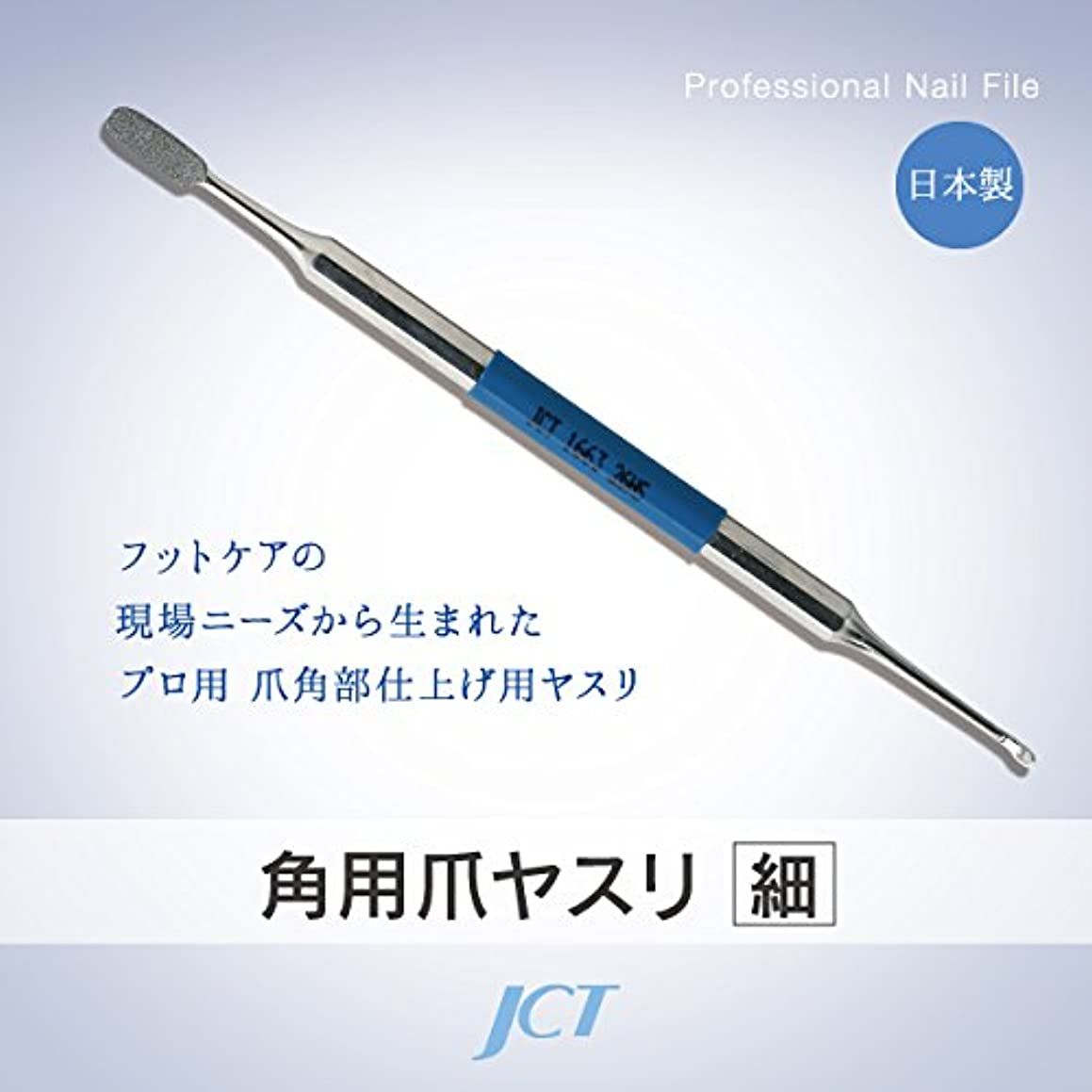 酸化物デッキ水星JCT メディカル フットケア ダイヤモンド角用爪ヤスリ(細) 滅菌可 日本製 1年間保証付