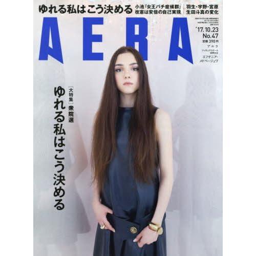 AERA (アエラ) 2017年 10/23 号 [雑誌]