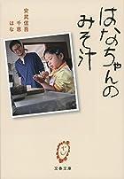 はなちゃんのみそ汁 (文春文庫)