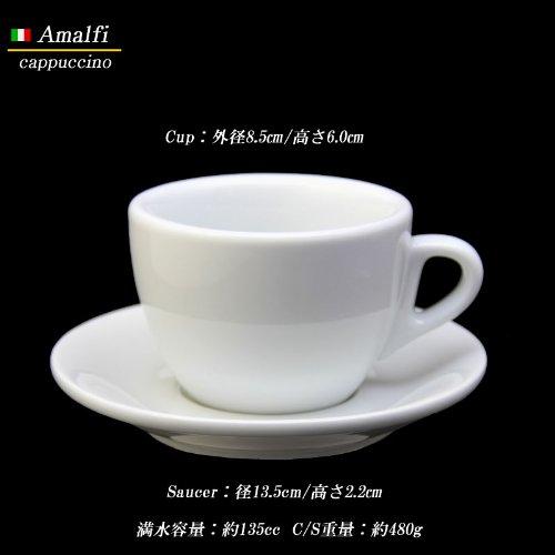 RoomClip商品情報 - ヌォーバポイント(nuova point) イタリア製業務用カプチーノカップ「アマルフィ」6客セット IT5015