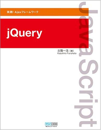 実践!Ajaxフレームワーク jQuery