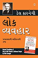 Lok Vyavhar (Gujarati Translation of How to Win Friends & Influence People) by Dale Carnegie