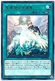 遊戯王/第10期/07弾/SAST-JP062 星遺物の守護竜