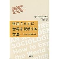 退屈させずに世界を説明する方法: バーガー社会学自伝