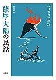 [新版]日本の民話28 薩摩・大隅の民話