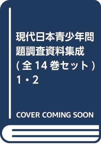 現代日本青少年問題調査資料集成(全14巻セット) 1・2