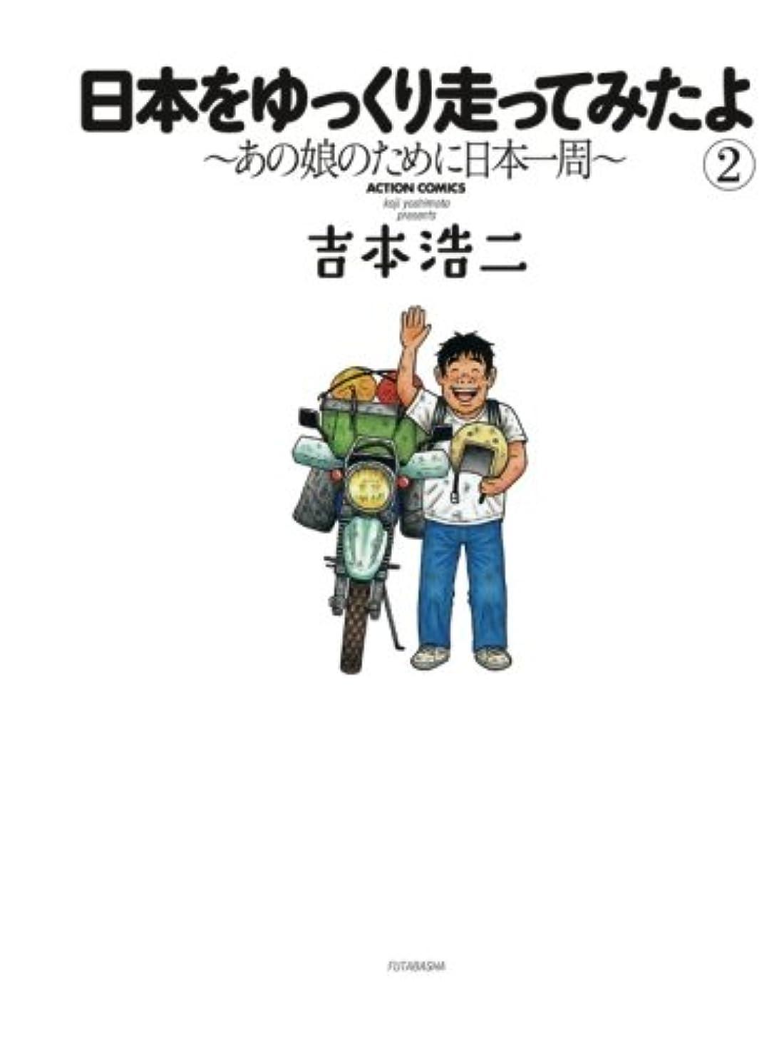 限りなく証人宝石日本をゆっくり走ってみたよ(2) (漫画アクション)
