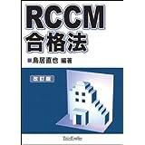 RCCM合格法 改訂版