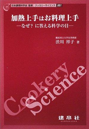 加熱上手はお料理上手―なぜ?に答える科学の目 (クッカリーサイエンス)の詳細を見る