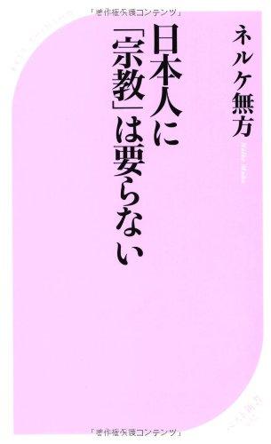 日本人に「宗教」は要らない (ベスト新書)の詳細を見る