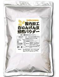 白いんげん豆パウダー500g(焙煎済み) 国内加工品