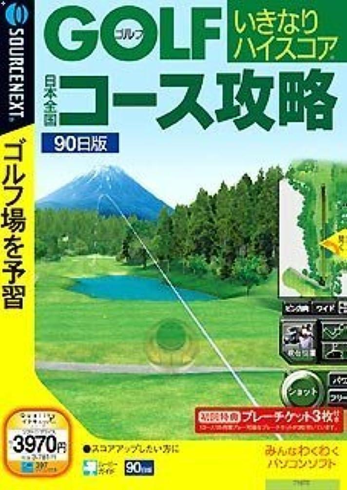 保証金葉を集める検査ゴルフいきなりハイスコア 日本全国コース攻略 90日版 (説明扉付きスリムパッケージ版)