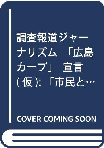 [画像:市民とつくる調査報道ジャーナリズム(仮): 「広島東洋カープ」をめざすニュース組織]