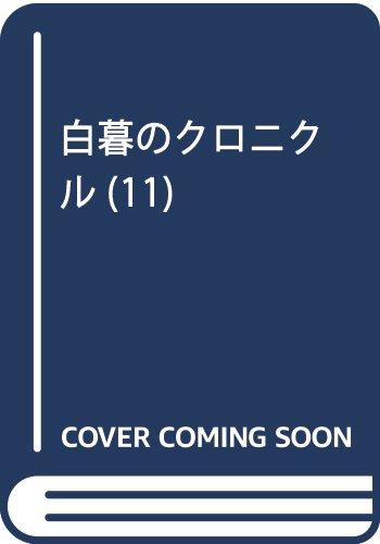 白暮のクロニクル 11 (ビッグ コミックス)
