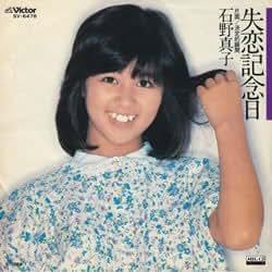 失恋記念日 (MEG-CD)