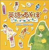英語であそぼ2003~2004ベスト(CCCD)を試聴する