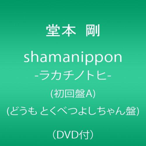 shamanippon-ラカチノトヒ-(初回盤A)(どうも とくべつよしちゃん盤)(DVD付)