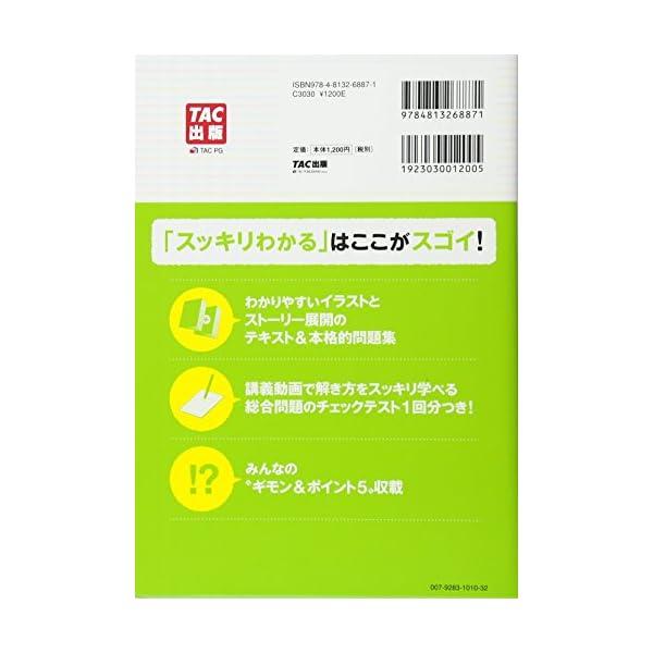 スッキリわかる 日商簿記2級 商業簿記 第9版...の紹介画像2