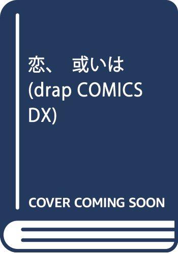 恋、或いは (drap COMICS DX)