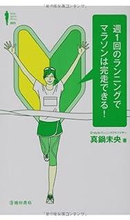 週1回のランニングでマラソンは完走できる! (Ikeda sports library)