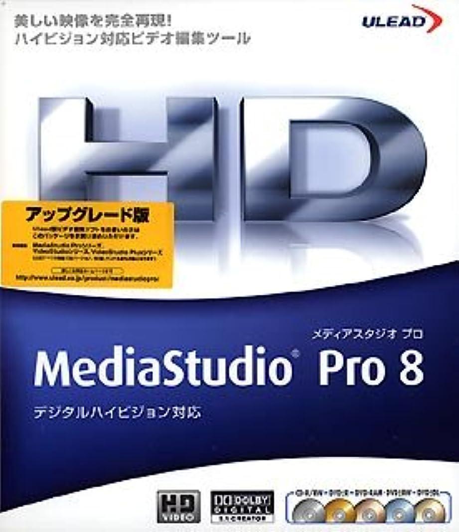 しみ円周シェルMediaStudio Pro 8 アップグレード版