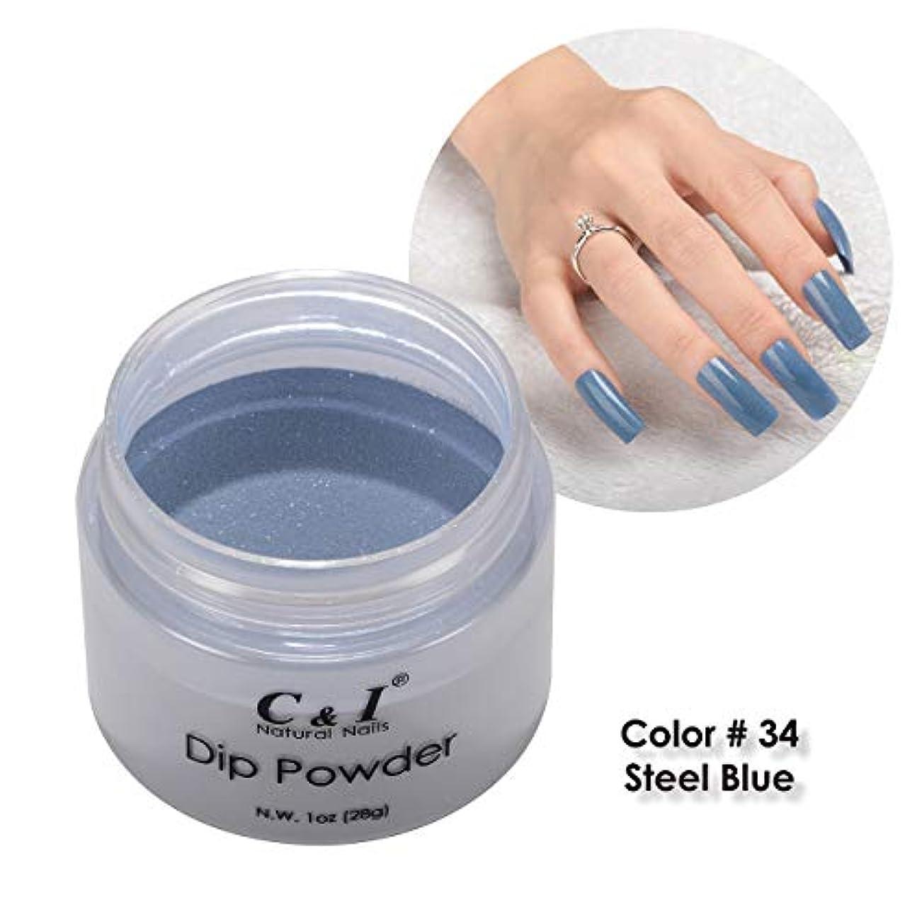 ヘビガラガラ繊毛C&I Dip Powder ネイルディップパウダー、ネイルカラーパウダー、カラーNo.34