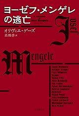 ノンフィクションノヴェル『ヨーゼフ・メンゲレの逃亡』の著者に聞く / Rencontre Olivier Guez & Atsushi Sasaki & Kei Takahashi