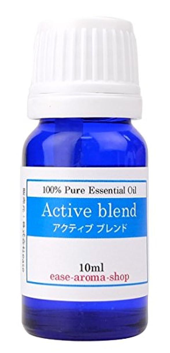 安全でない薬死傷者ease アロマオイル エッセンシャルオイル アクティブブレンド 10ml(ユーカリラジアータ?ローズマリーシネオール?レモングラスコーチンほか)